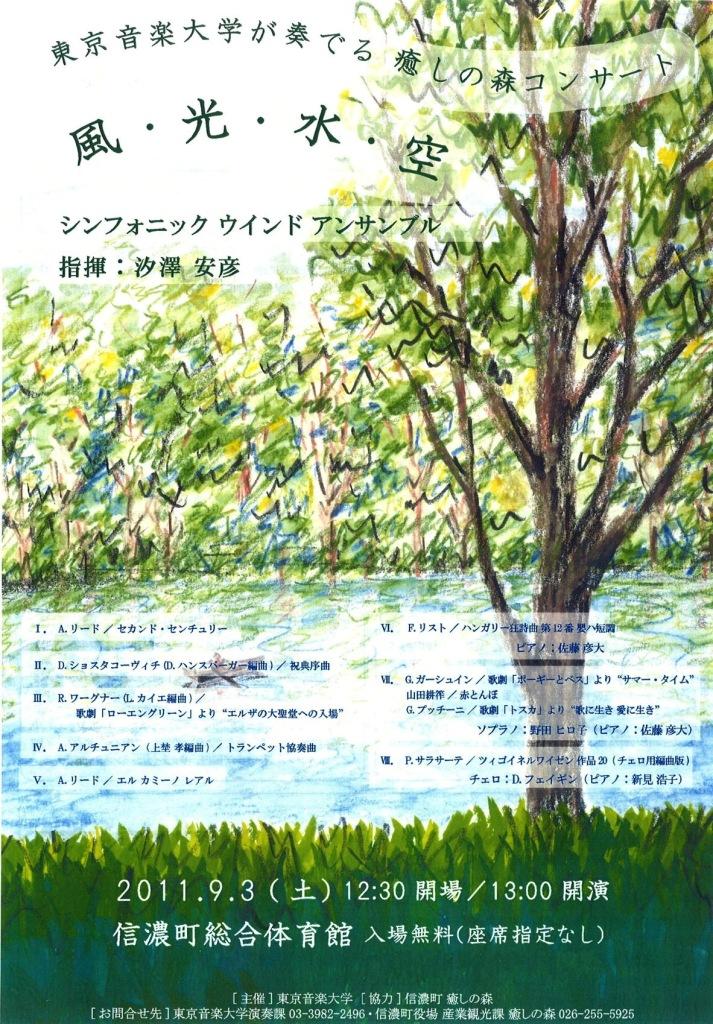 https://afan.or.jp/wp/wp-content/uploads/old/110903_concert1.jpg