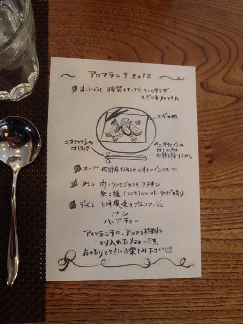 https://afan.or.jp/wp/wp-content/uploads/old/120323_menu.jpg