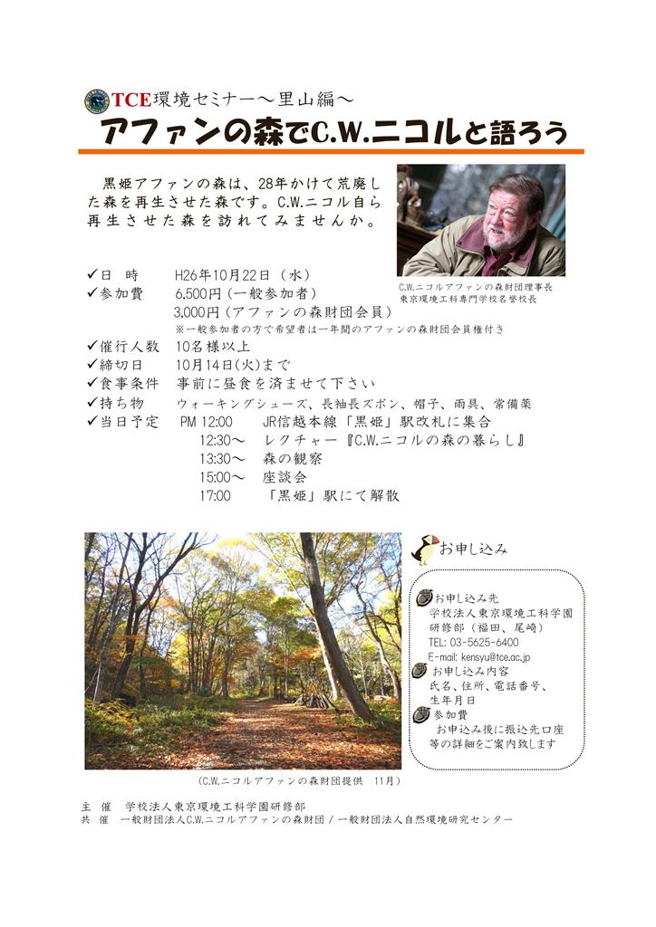 https://afan.or.jp/wp/wp-content/uploads/old/140924_TCE.jpg