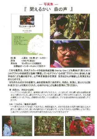 https://afan.or.jp/wp/wp-content/uploads/old/20090303171836059_0001.jpg