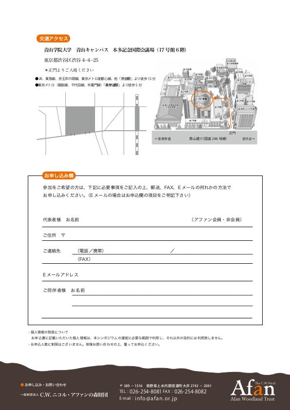 https://afan.or.jp/wp/wp-content/uploads/old/2013_pic/10th_Flyer_B_L-ver.jpg