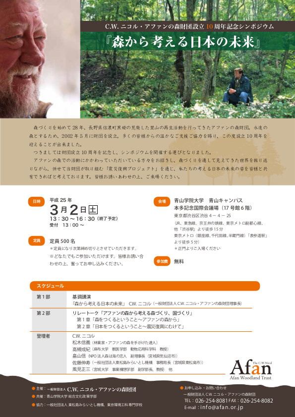 https://afan.or.jp/wp/wp-content/uploads/old/2013_pic/10th_Flyer_F_L-ver.jpg