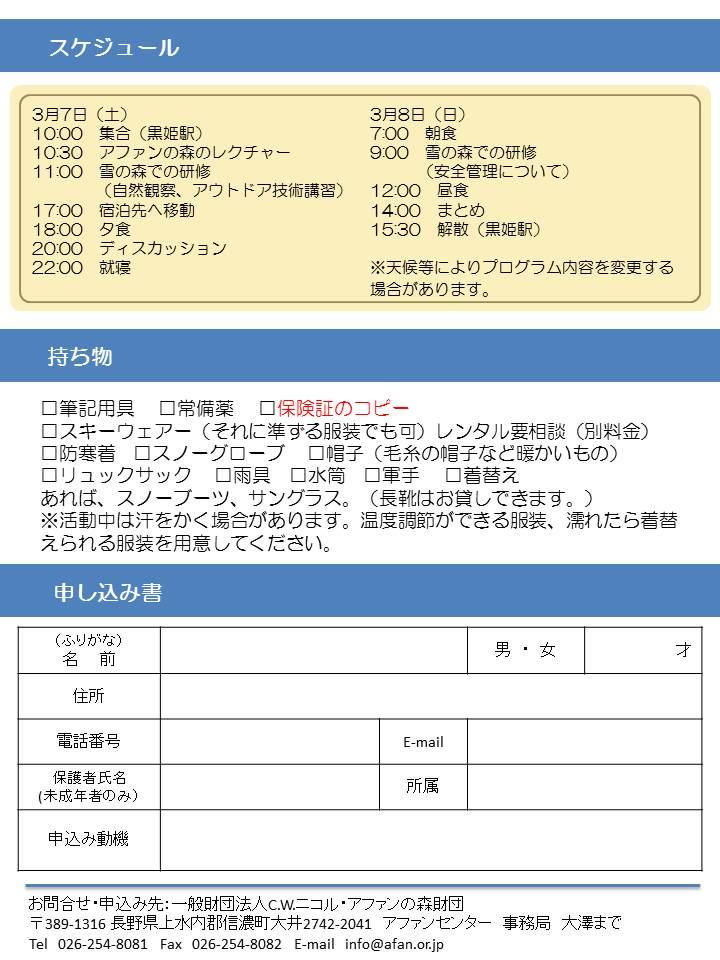 https://afan.or.jp/wp/wp-content/uploads/old/2015_pdf/150204_flyer2.JPG