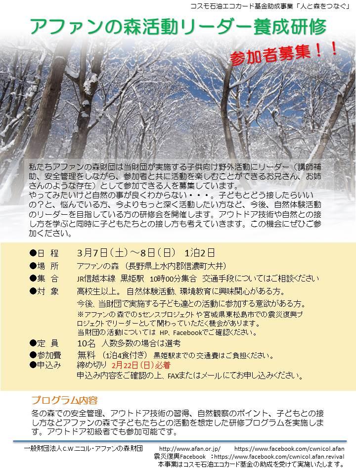 https://afan.or.jp/wp/wp-content/uploads/old/2015_pic/150204_flyer1.JPG