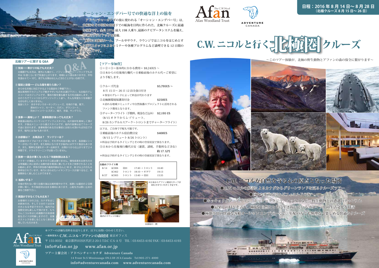 https://afan.or.jp/wp/wp-content/uploads/old/2016_pic/20160330_northpole_tures1.png