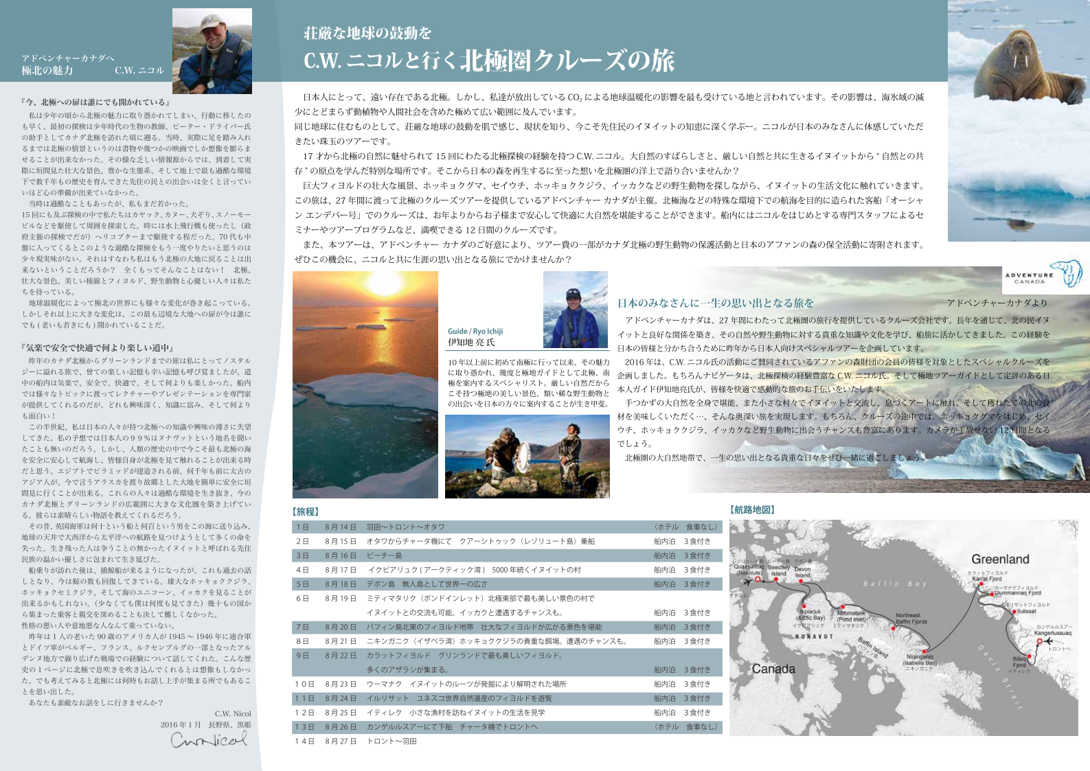 https://afan.or.jp/wp/wp-content/uploads/old/2016_pic/20160330_northpole_tures2.png