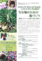 記念フォーラム「生き物のための森づくり」 ポスター(表)