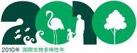 2010年 国際生物多様性年 ロゴマーク
