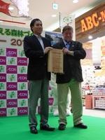 長野県森林大使 任命式