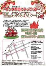 ~サンタが 馬車に乗って 街にやってくる~ C.Wニコル サンタパレード
