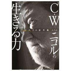 ソリストの思考術 『C・W ニコルの生きる力』