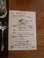 120323_menu.jpg