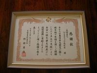 東松島市からの感謝状