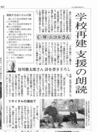 6月25日 読売新聞・東日本版 「復興掲示板」