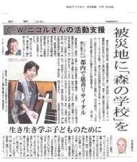 7月9日 東京新聞 夕刊 社会面