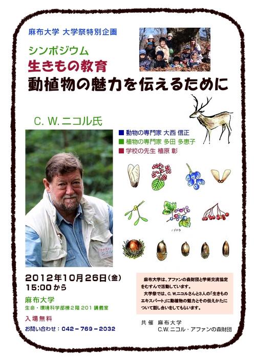 麻布大学 大学祭特別企画 シンポジウム「生きもの教育~動植物の魅力を伝えるために~」