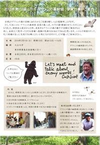 0131_tudoitirashi1.jpgのサムネール画像