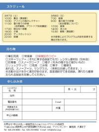 150204_flyer2.JPG