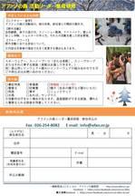 160220_afan-leader-training_flyer2.JPG