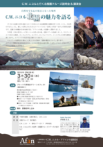20160330_northpole_briefing01.png