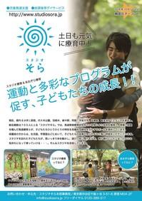 160922_kagayake_flyer02.jpg